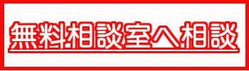千葉県内の調査依頼はラブ探偵事務所無料相談室