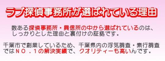 ラブ探偵事務所が千葉県千葉市で選ばれている理由