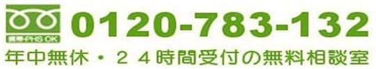 千葉県内の各種調査はラブ探偵事務所無料相談室