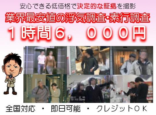 千葉県内で安く調査依頼ならラブ探偵事務所