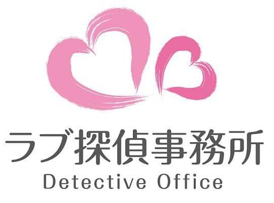 千葉県四街道市で探偵をお探しならラブ探偵事務所