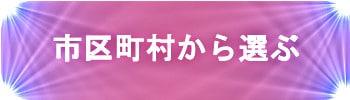 千葉県の市区町村や調査地域で選ぶ