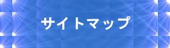 ラブ探偵事務所・千葉県サイトマップ