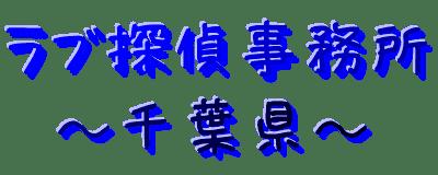 【千葉県で実績多数】安く調査できるラブ探偵事務所