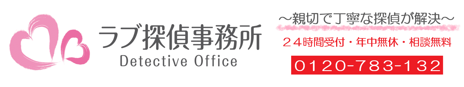 千葉県の浮気調査が安いラブ探偵事務所