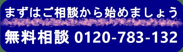 千葉県内の探偵調査依頼はラブ探偵事務所無料相談室